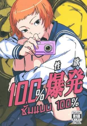 ซั่มแบบ 100% – (C91) [Beigon (KONGOU B)] 100% Seiyoku Bakuhatsu – 100% Libido Explosion (Mob Psycho 100)